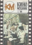 Киномеханик №12 1986 г.