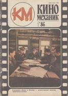 Киномеханик №1 1986 г.