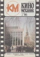 Киномеханик №2 1986 г.