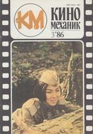 Киномеханик №3 1986 г.
