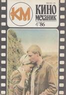 Киномеханик №4 1986 г.