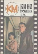 Киномеханик №5 1986 г.