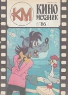 Киномеханик №6 1986 г.