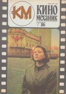 Киномеханик №7 1986 г.