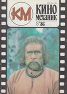 Киномеханик №8 1986 г.