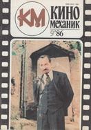 Киномеханик №9 1986 г.