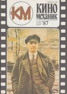 Киномеханик №10 1987 г.