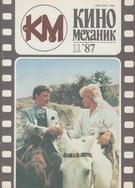 Киномеханик №11 1987 г.