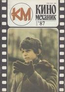 Киномеханик №1 1987 г.