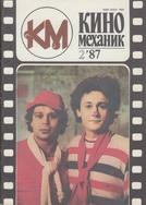 Киномеханик №2 1987 г.