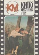 Киномеханик №3 1987 г.