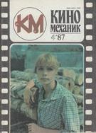Киномеханик №4 1987 г.