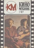 Киномеханик №5 1987 г.