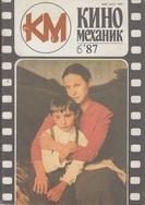 Киномеханик №6 1987 г.