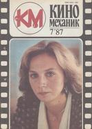 Киномеханик №7 1987 г.