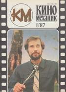 Киномеханик №8 1987 г.