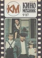 Киномеханик №9 1987 г.