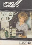Киномеханик №10 1988 г.