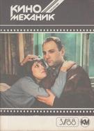 Киномеханик №3 1988 г.