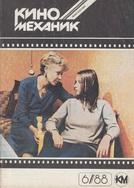 Киномеханик №6 1988 г.