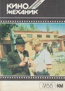 Киномеханик №7 1988 г.