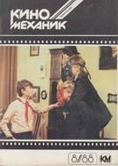 Киномеханик №8 1988 г.
