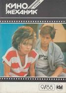Киномеханик №9 1988 г.