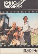 Киномеханик №11 1989 г.