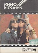Киномеханик №12 1989 г.