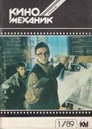 Киномеханик №1 1989 г.