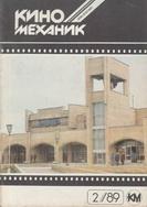 Киномеханик №2 1989 г.