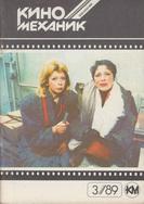 Киномеханик №3 1989 г.