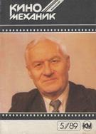 Киномеханик №5 1989 г.