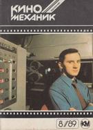 Киномеханик №8 1989 г.