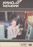 Киномеханик №9 1989 г.