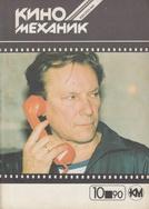 Киномеханик №10 1990 г.