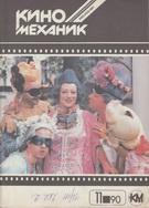 Киномеханик №11 1990 г.