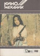 Киномеханик №12 1990 г.