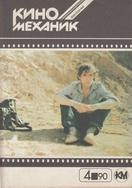 Киномеханик №4 1990 г.