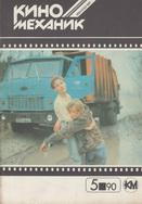 Киномеханик №5 1990 г.