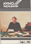 Киномеханик №6 1990 г.