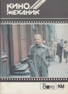 Киномеханик №8 1990 г.