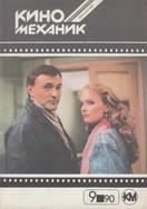 Киномеханик №9 1990 г.