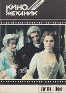 Киномеханик №10 1991 г.