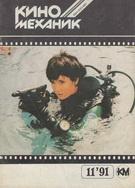 Киномеханик №11 1991 г.