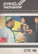 Киномеханик №12 1991 г.