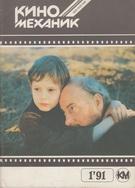 Киномеханик №1 1991 г.