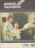 Киномеханик №2 1991 г.