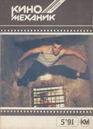 Киномеханик №5 1991 г.