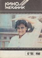 Киномеханик №6 1991 г.
